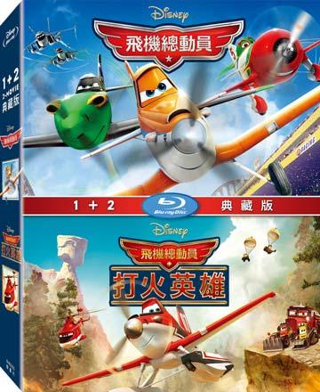 飞机总动员 1+2